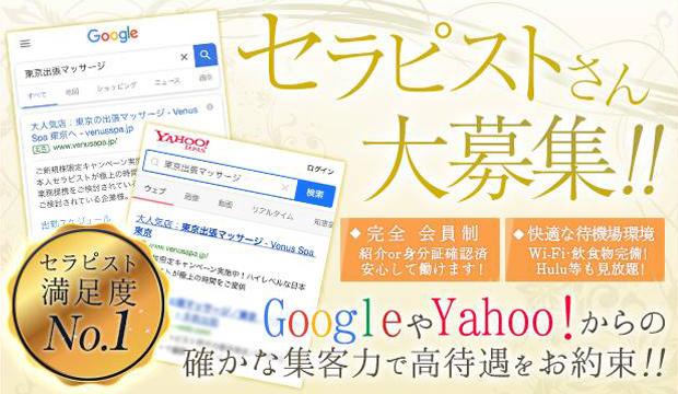 東京の出張マッサージ【Venus Spa東京】のセラピストを大募集!