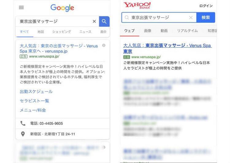 東京 出張マッサージ検索結果