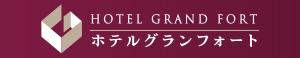 ホテルグランフォート